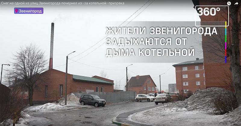 Кто коптит в Зареченском переулке?