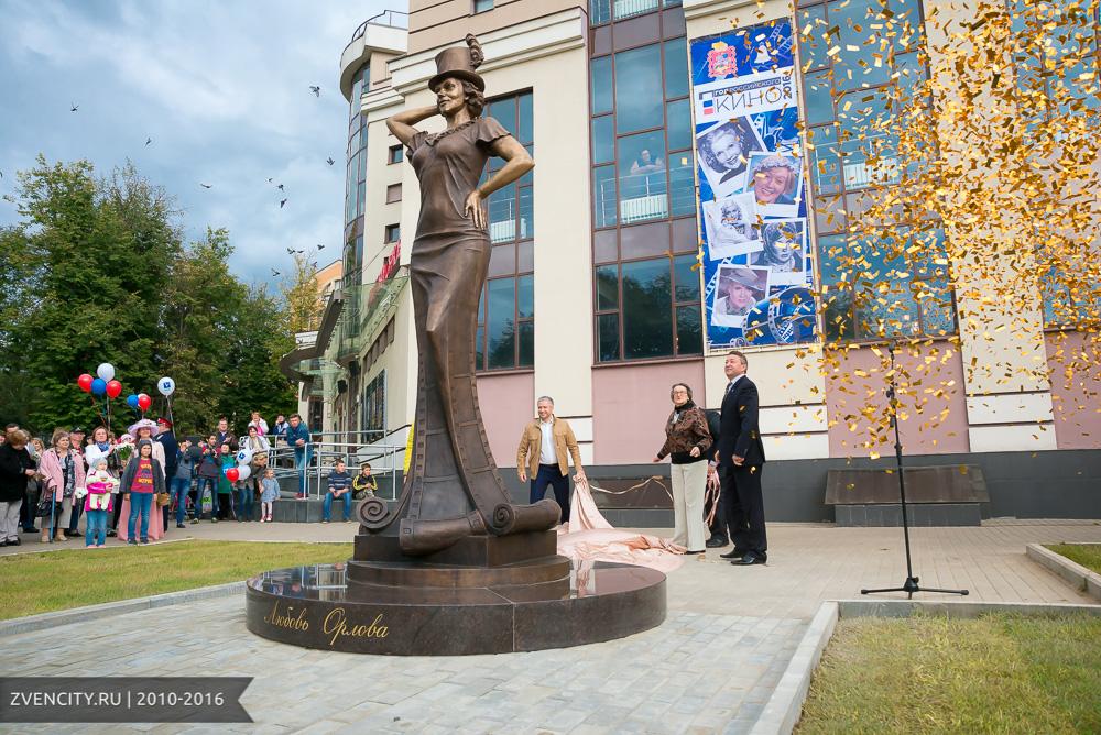 Памятник Любови Орловой открыт!