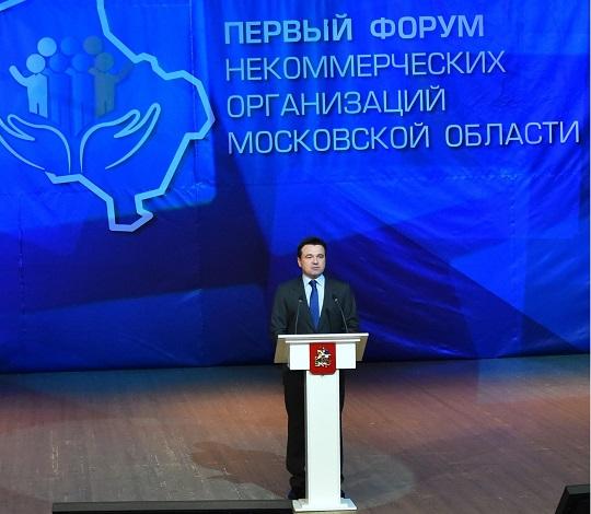 Общественная палата приняла участие в I форуме НКО Подмосковья