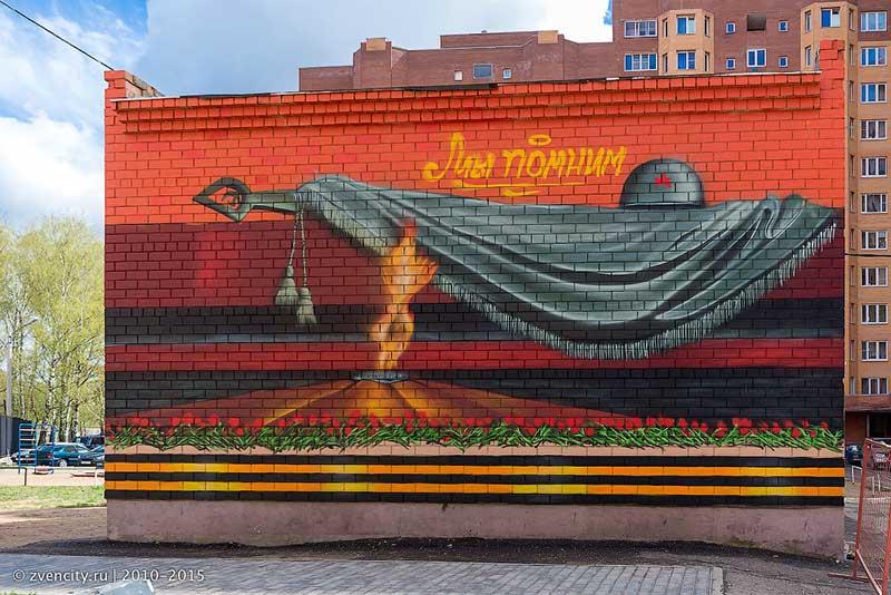 Победное граффити в микрорайоне Пронина