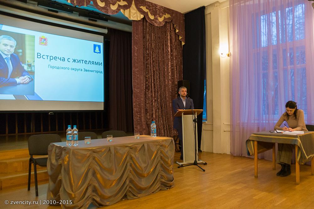 Встреча главы Администрации с жителями Звенигорода