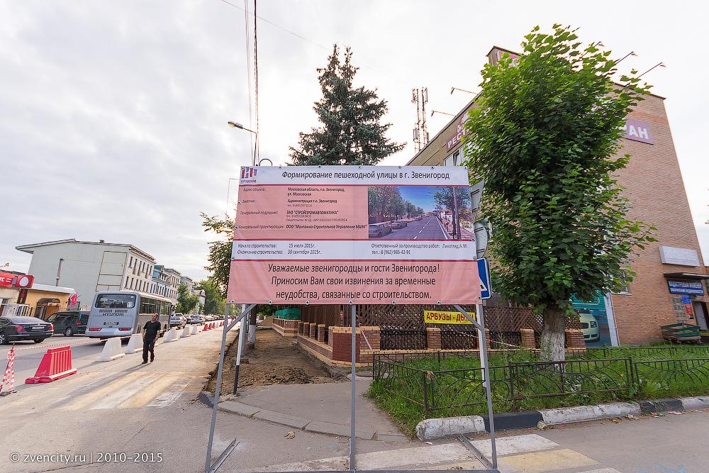 Улица Московская, начало работ по благоустройству