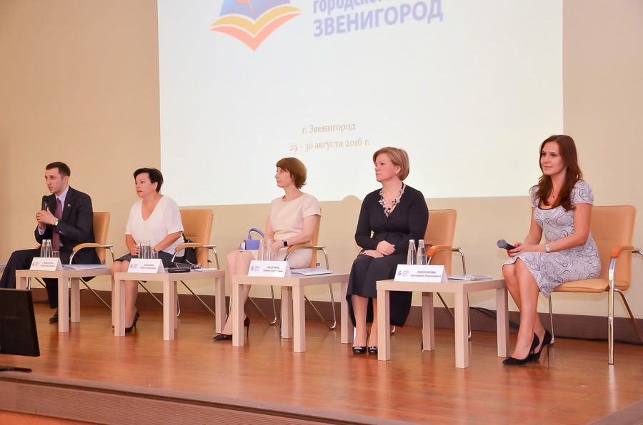 Педагогическая конференция состоялась в Звенигороде
