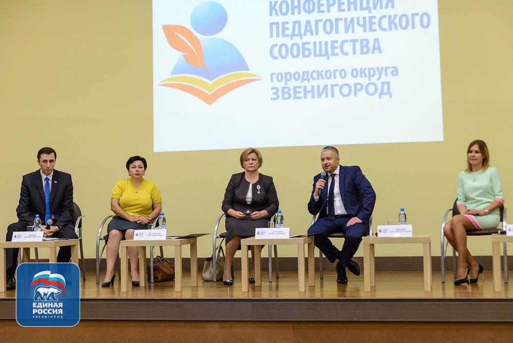 Августовская педагогическая конференция дала старт новому учебному году в Звенигороде