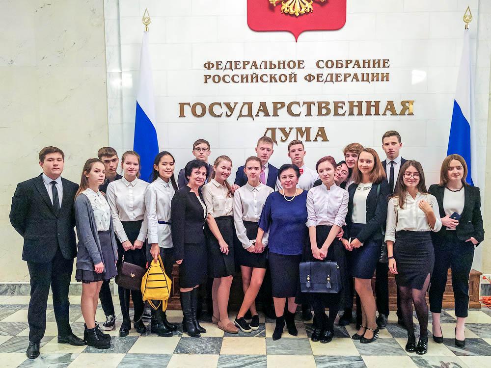 Звенигородские школьники посетили Государственную Думу