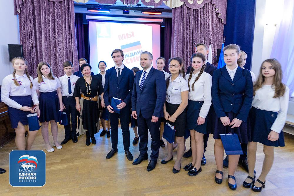 В Звенигороде состоялась акция «Мы – граждане России»