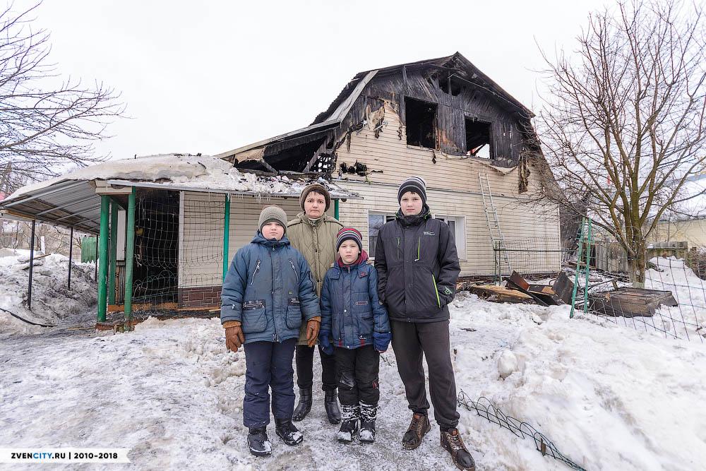 10 марта в Звенигороде сгорел дом многодетной семьи Трусовых