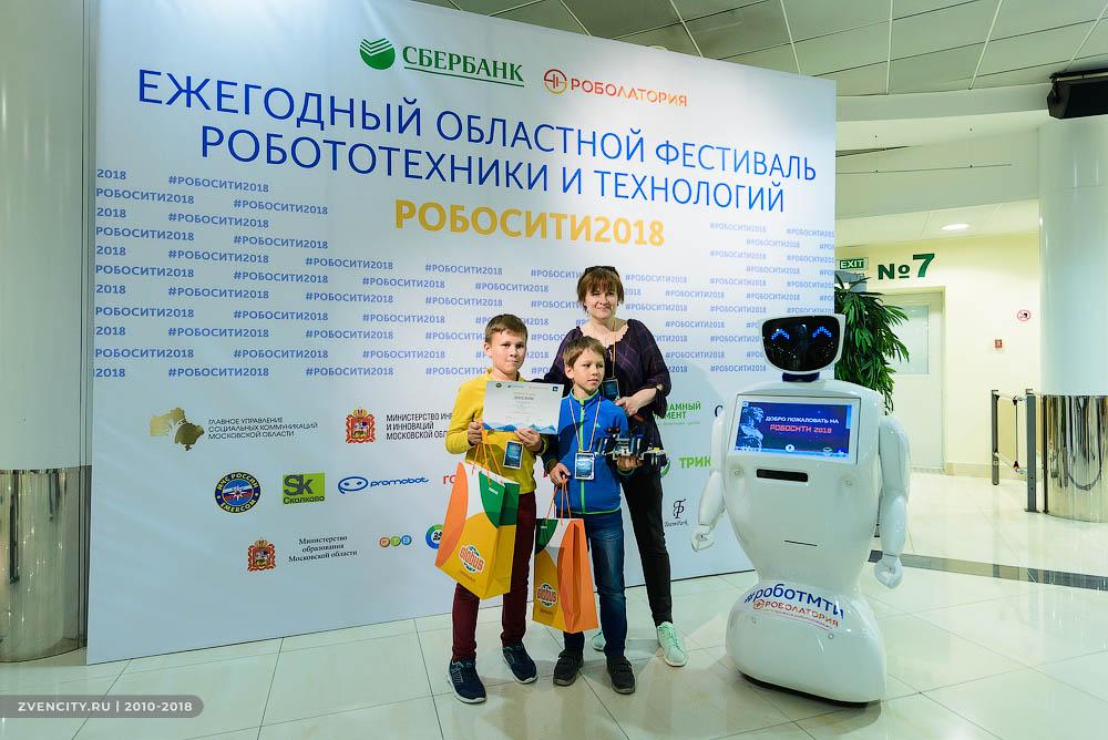 Фестиваль «РобоСити‐2018» прошел в Одинцове