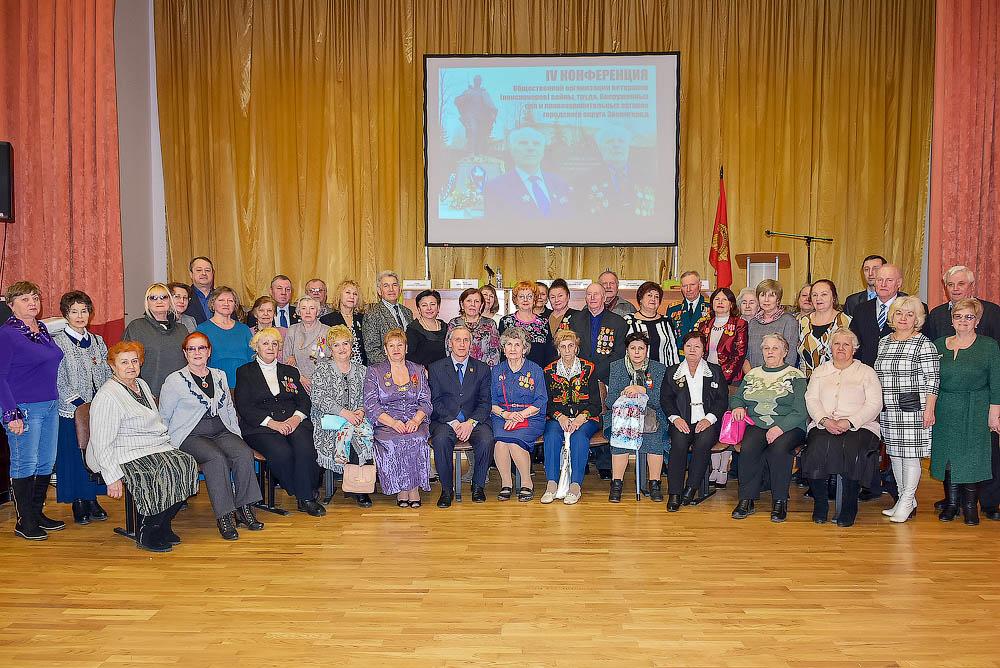 Конференция ветеранской организации