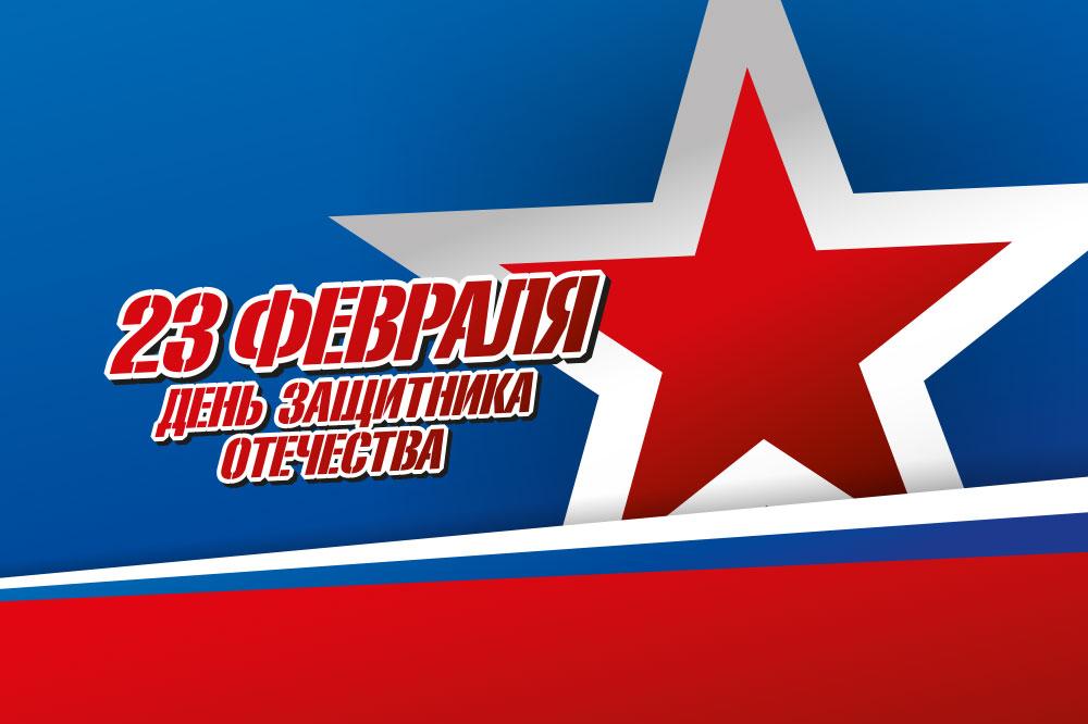 Праздничный концерт в честь Защитников Отечества!
