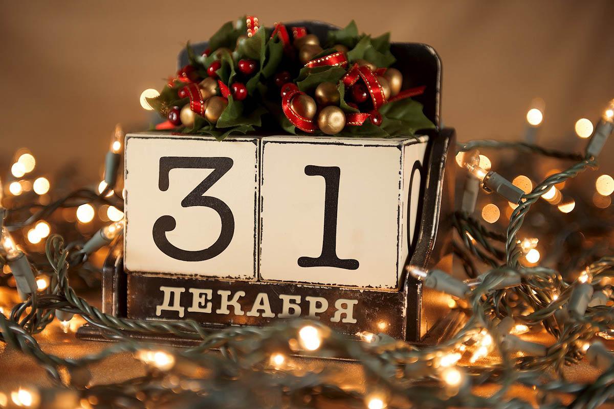 31 декабря теперь выходной