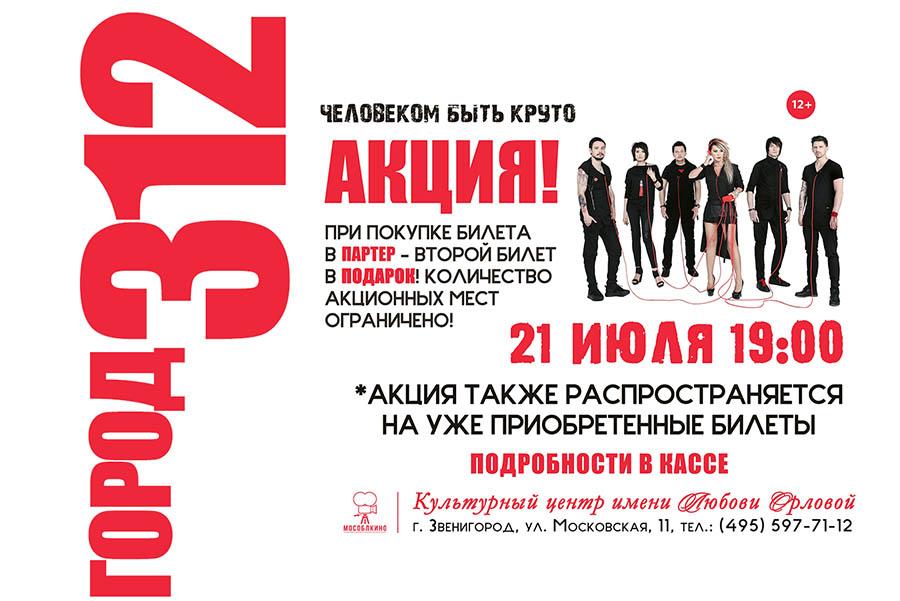 Акция на концерт группы «Город 312»