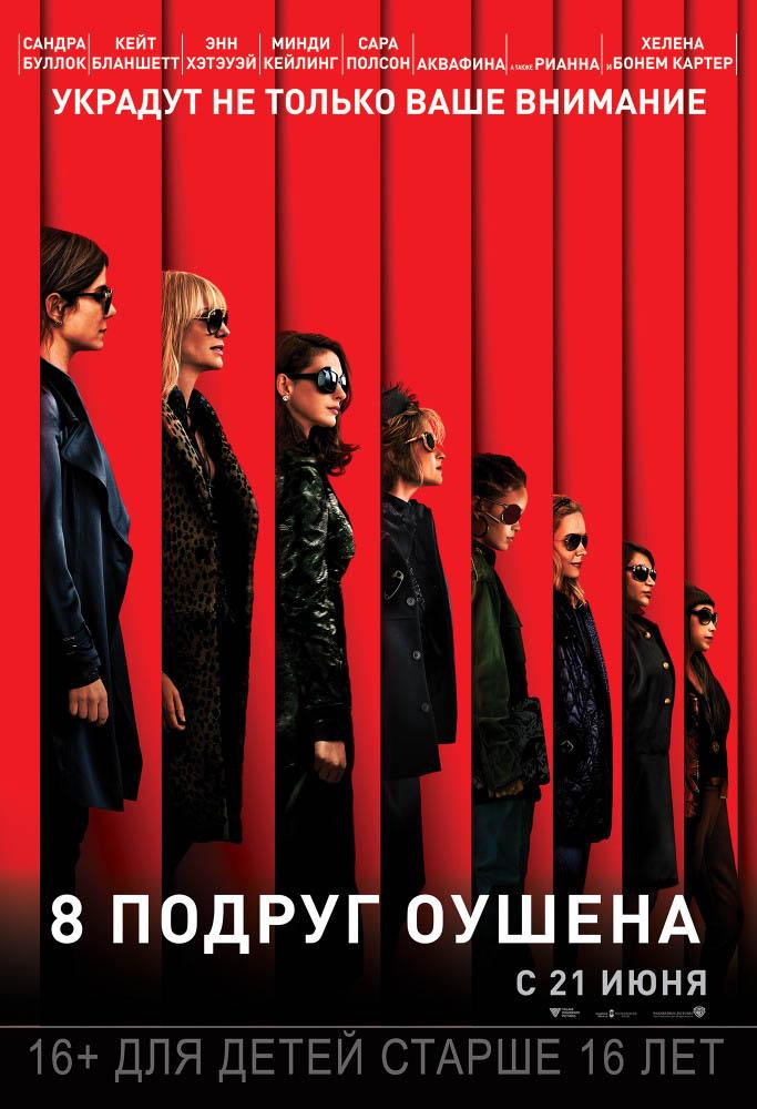 Фильм «8 подруг Оушена»