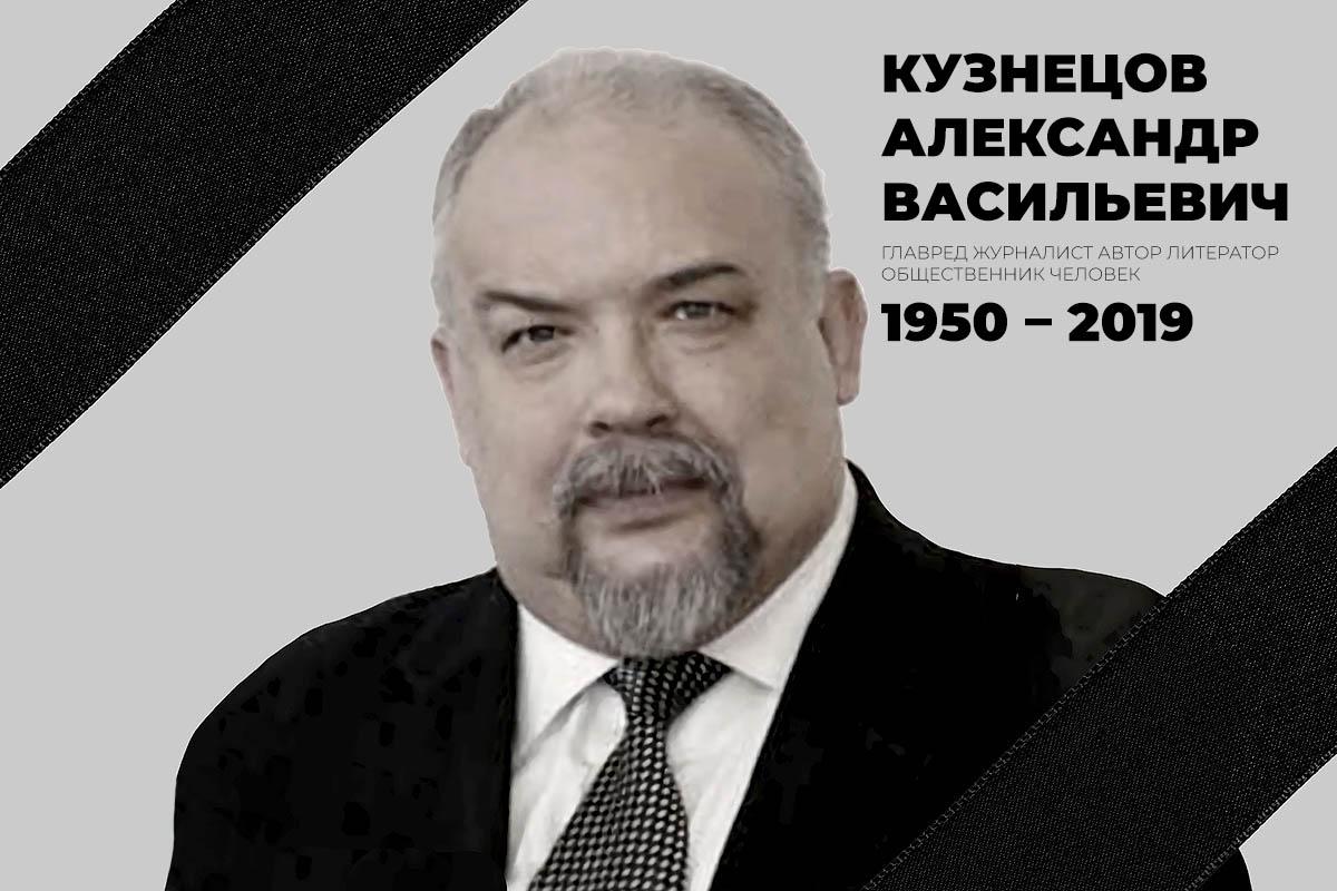 Прощайте, Александр Васильевич