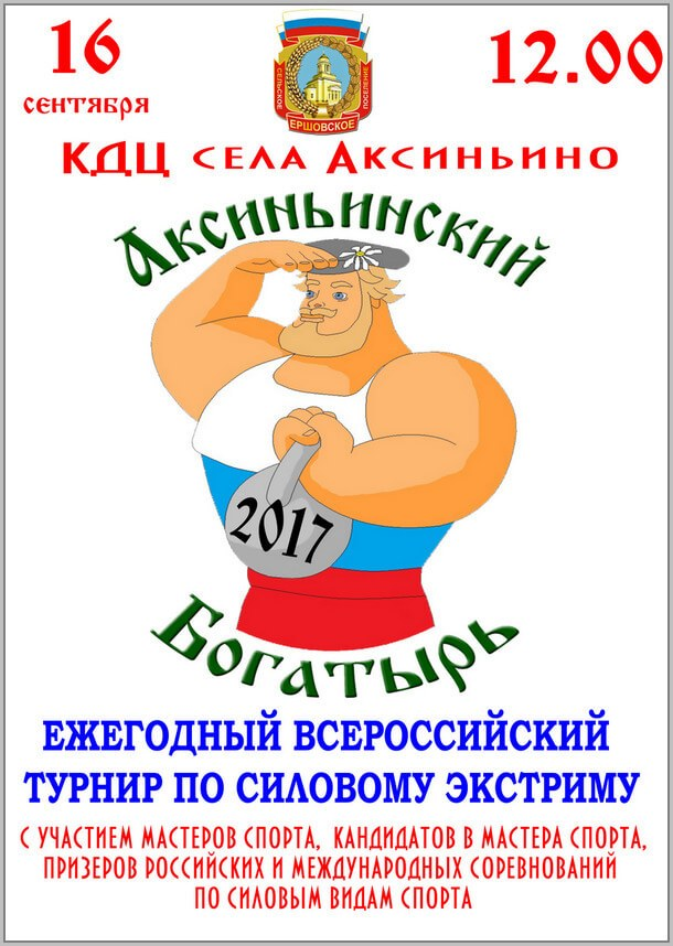 Аксиньинский богатырь 2017