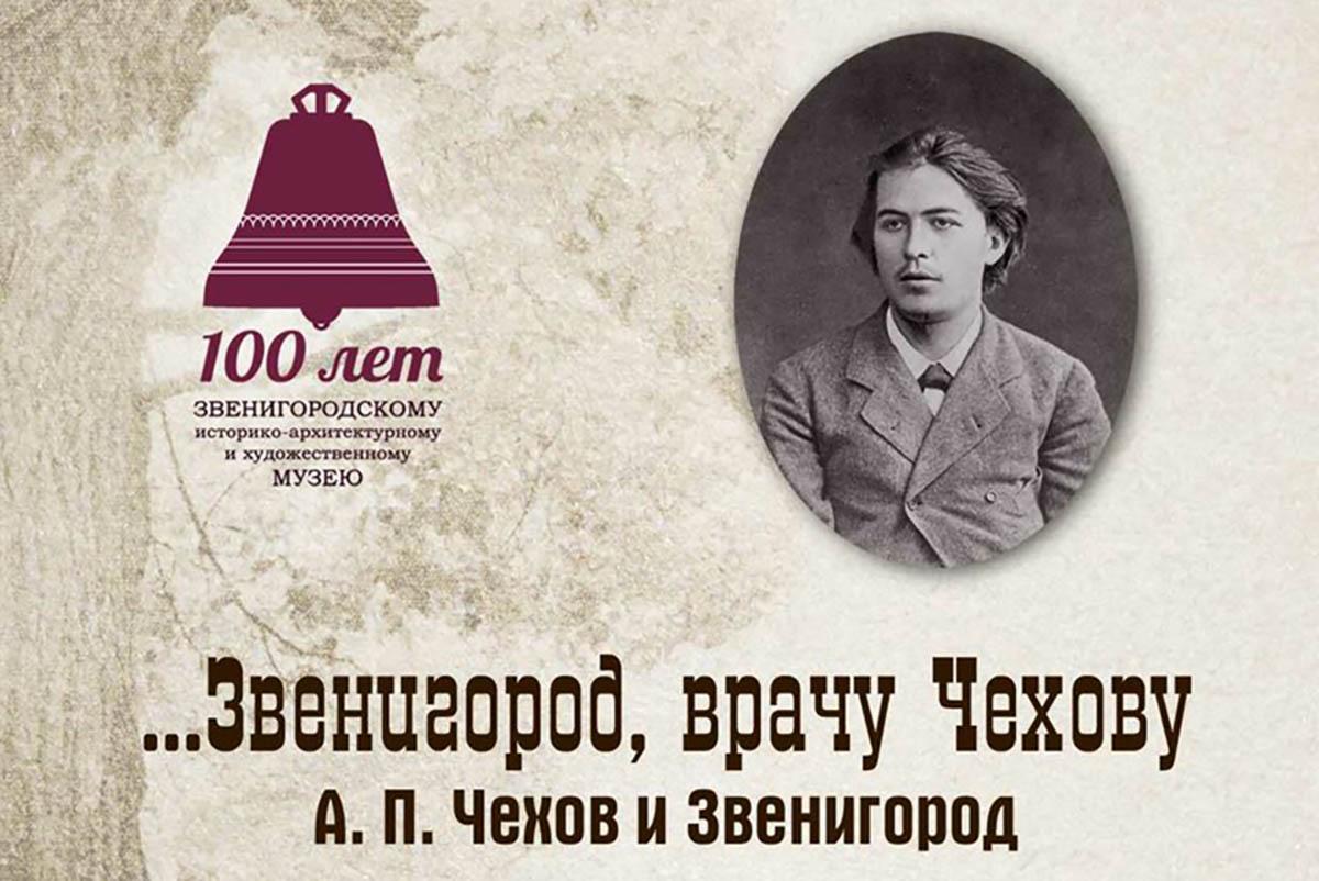 Звенигород, врачу Чехову