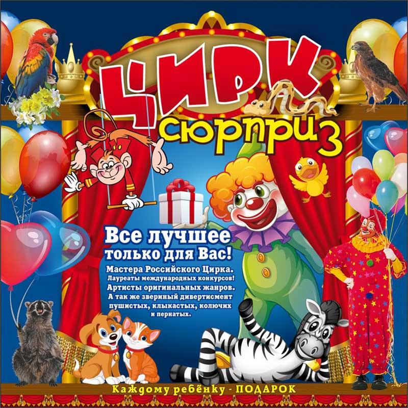Цирковая программа для детей «Сюрприз»