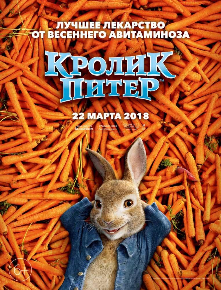 Фильм «Кролик Питер»