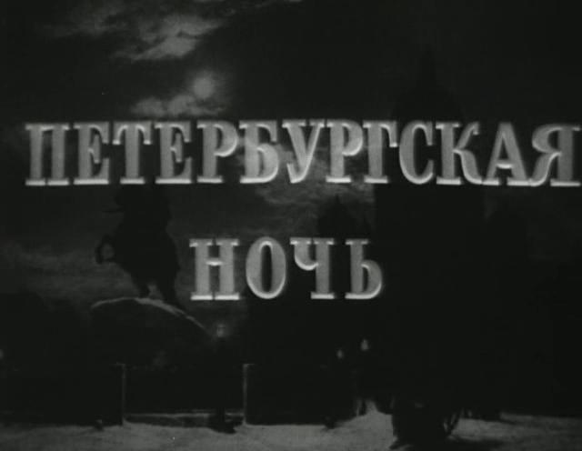Петербургская ночь