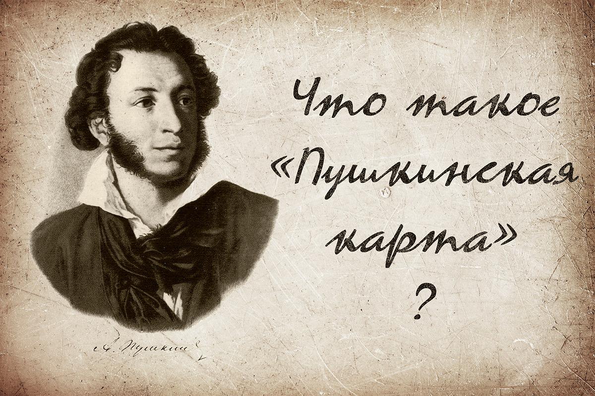 Что такое «Пушкинская карта»?