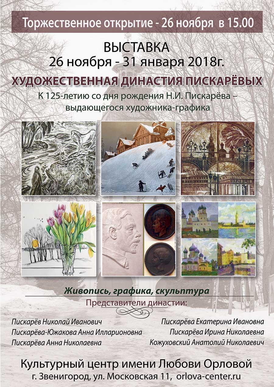 Выставка «Художественная династия Пискарёвых»