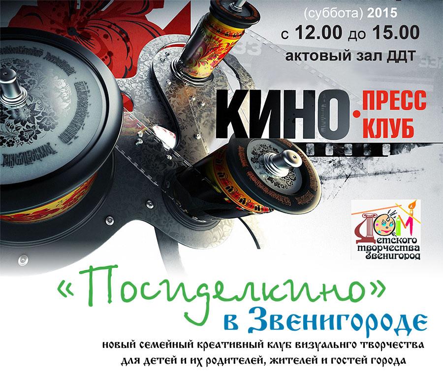 КИНО.Пресс-клуб  «Посиделкино в Звенигороде»
