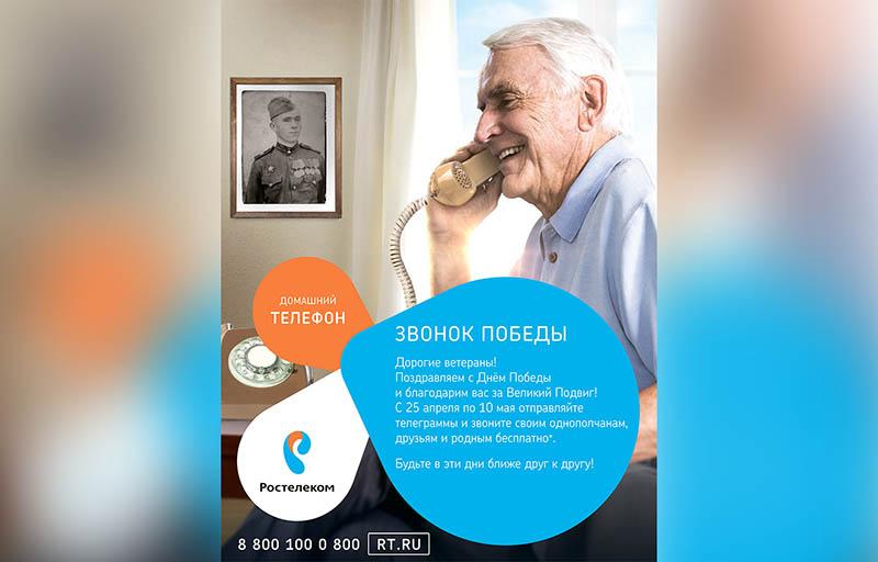 Звонки и телеграммы однополчанам – бесплатно