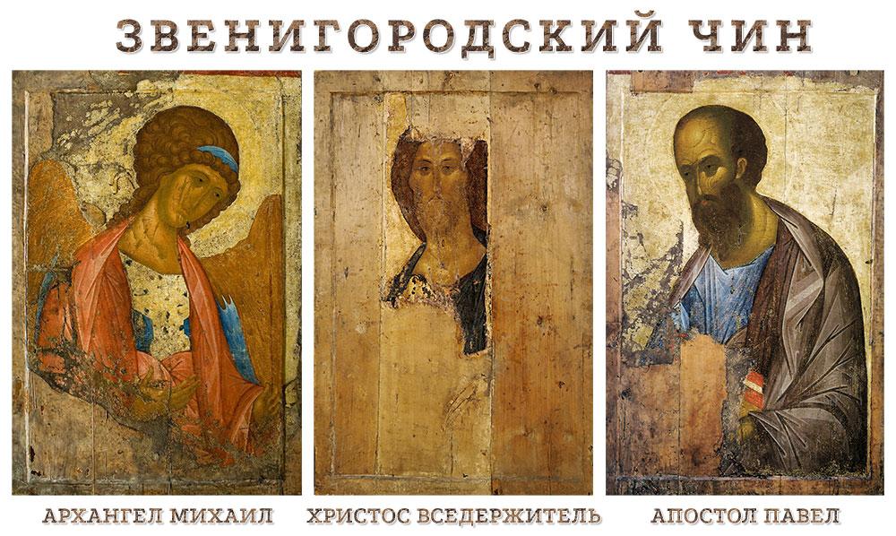 100-летие обретения Звенигородского чина