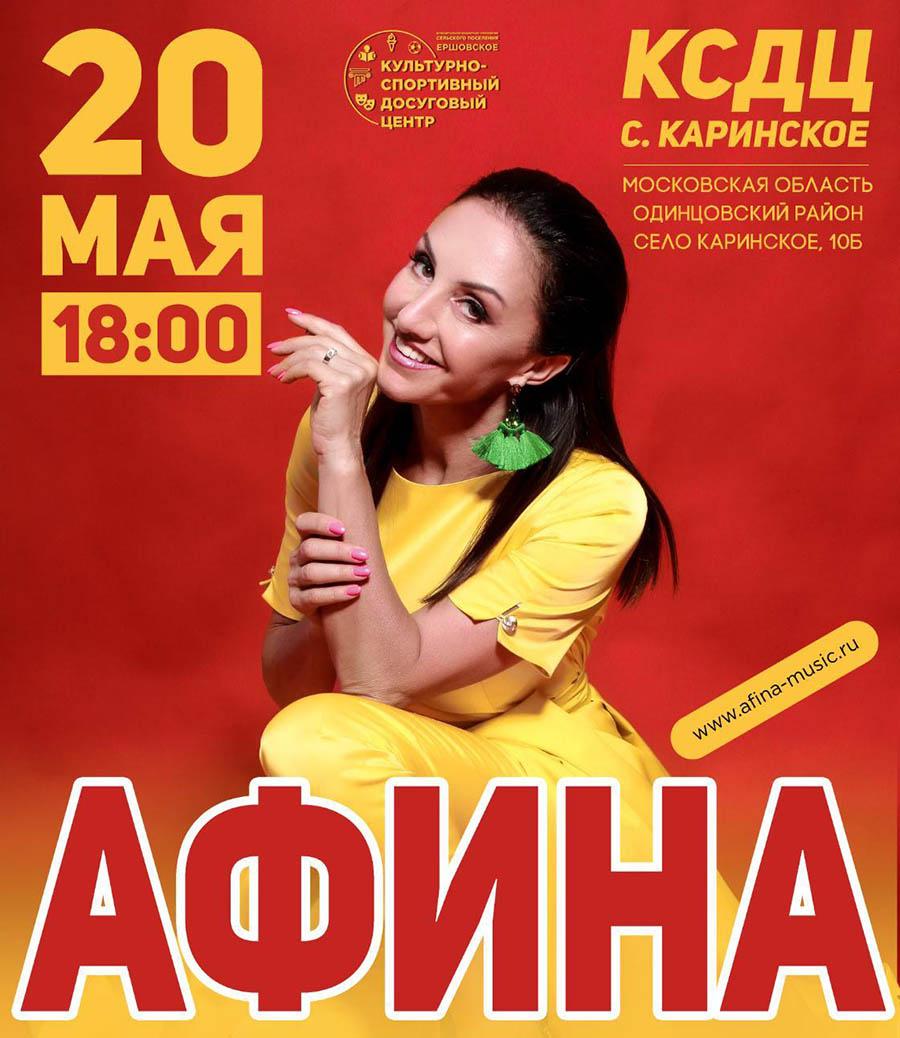 Концерт певицы АФИНЫ