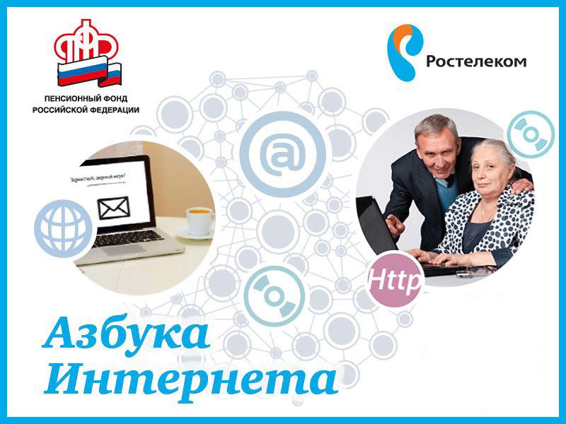 «Азбука интернета» для старшего поколения
