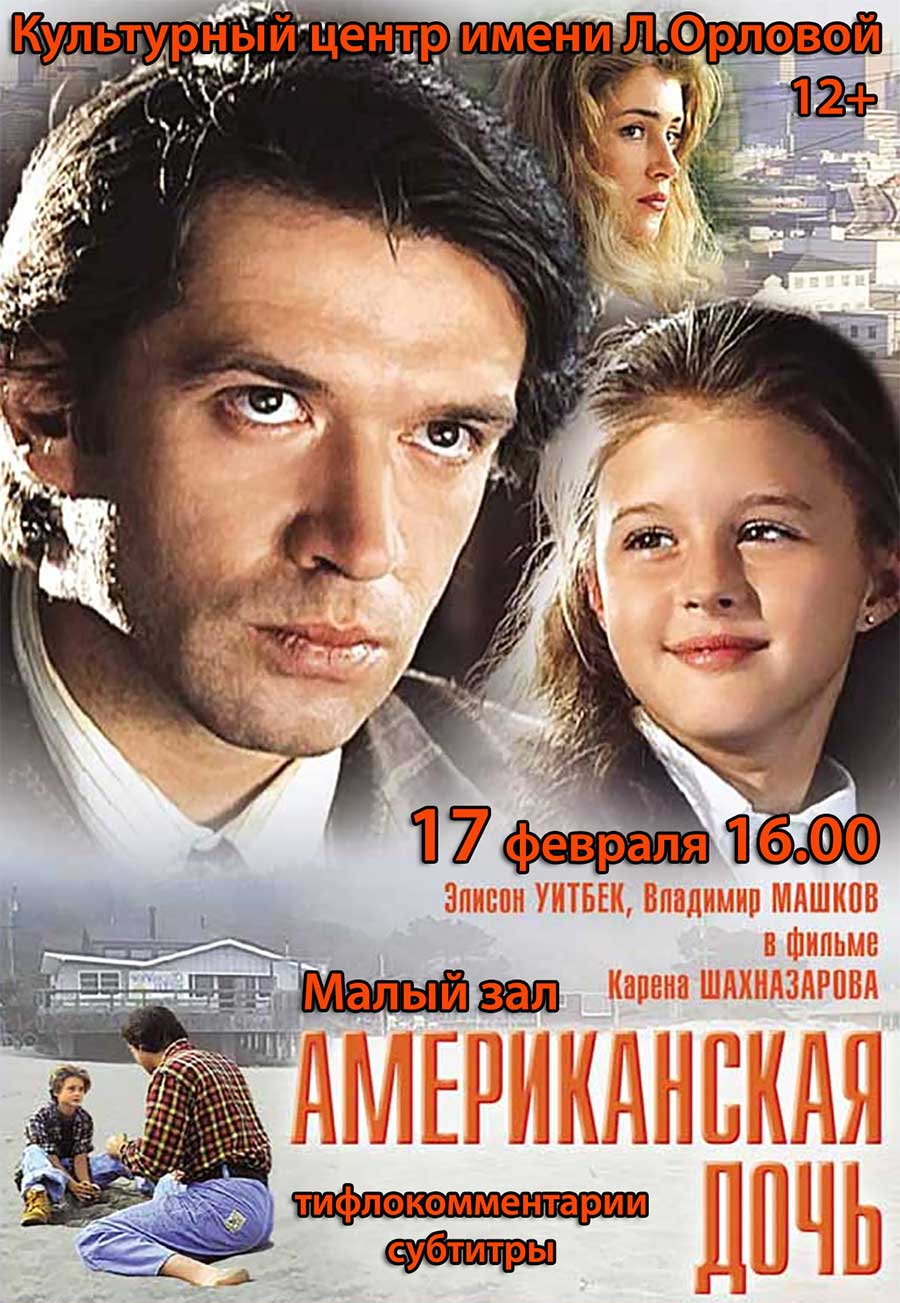 Фильм «Американская дочь»