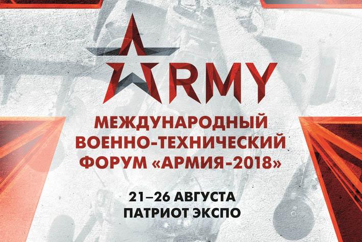 Форум «Армия-2018»