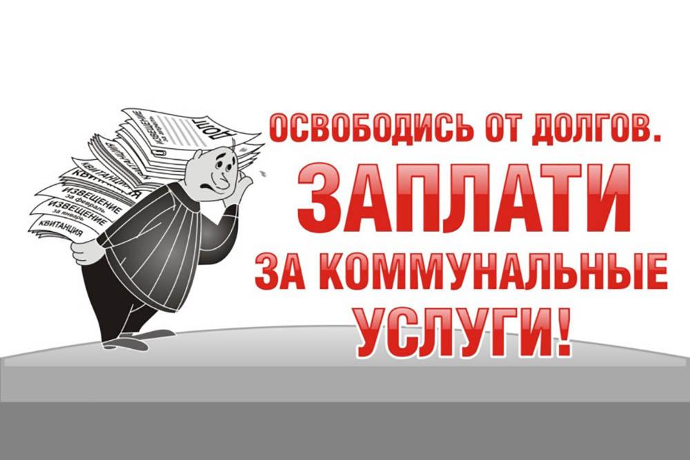 Борьба с должниками за ЖКУ