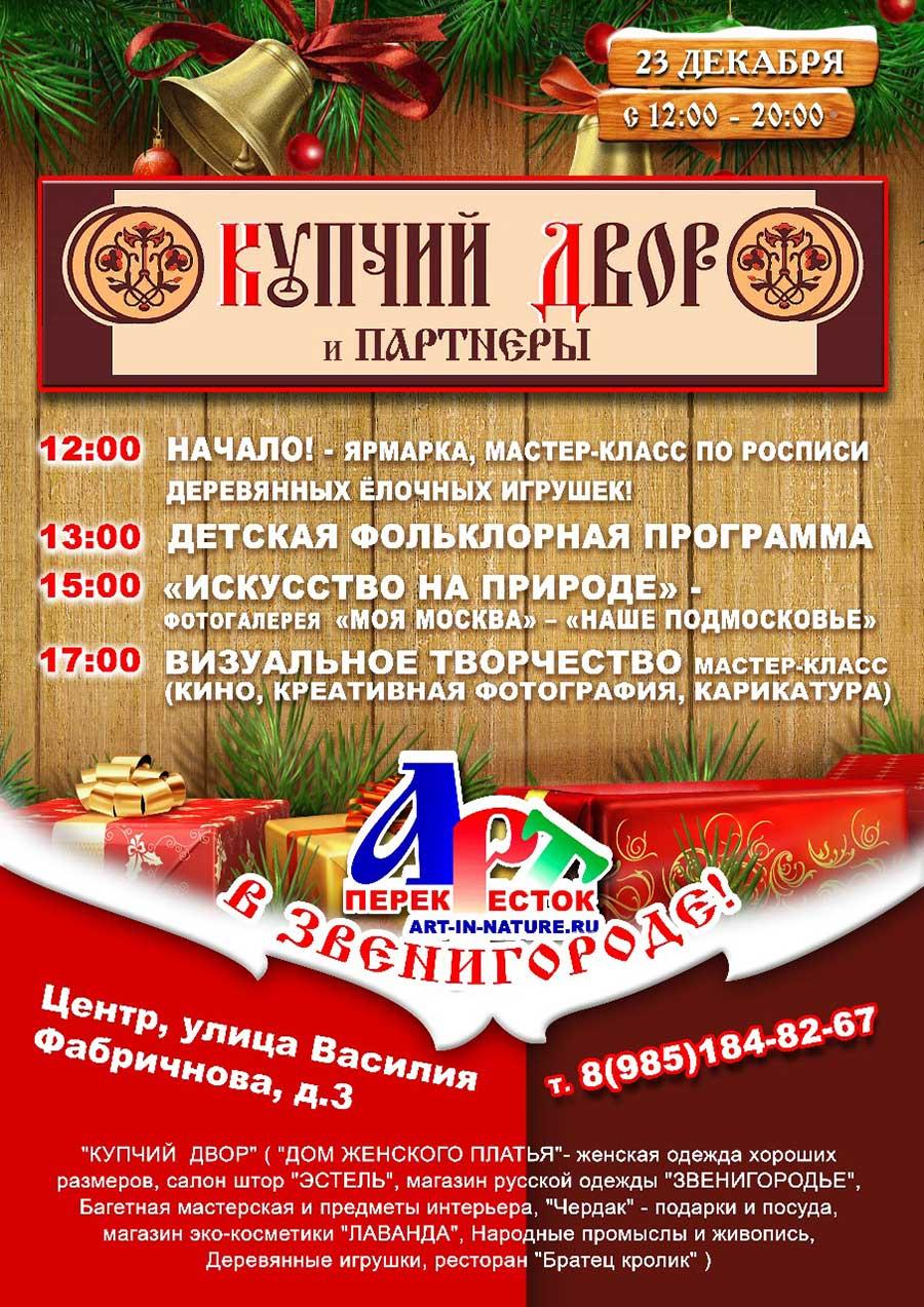 Арт-перекрёсток в Звенигороде