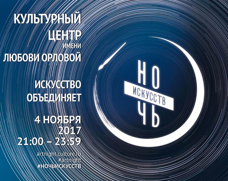 Ночь искусств в КЦ им. Л.Орловой
