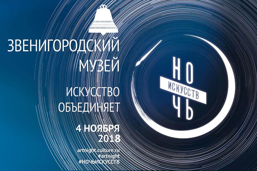 «Ночь искусств» в Звенигородском музее!