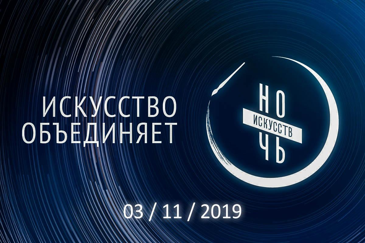 3 ноября состоится всероссийская акция «Ночь искусств»