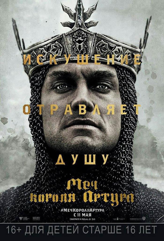 Фильм «Меч короля Артура»
