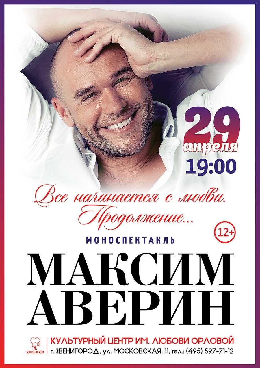 Моноспектакль Максима Аверина