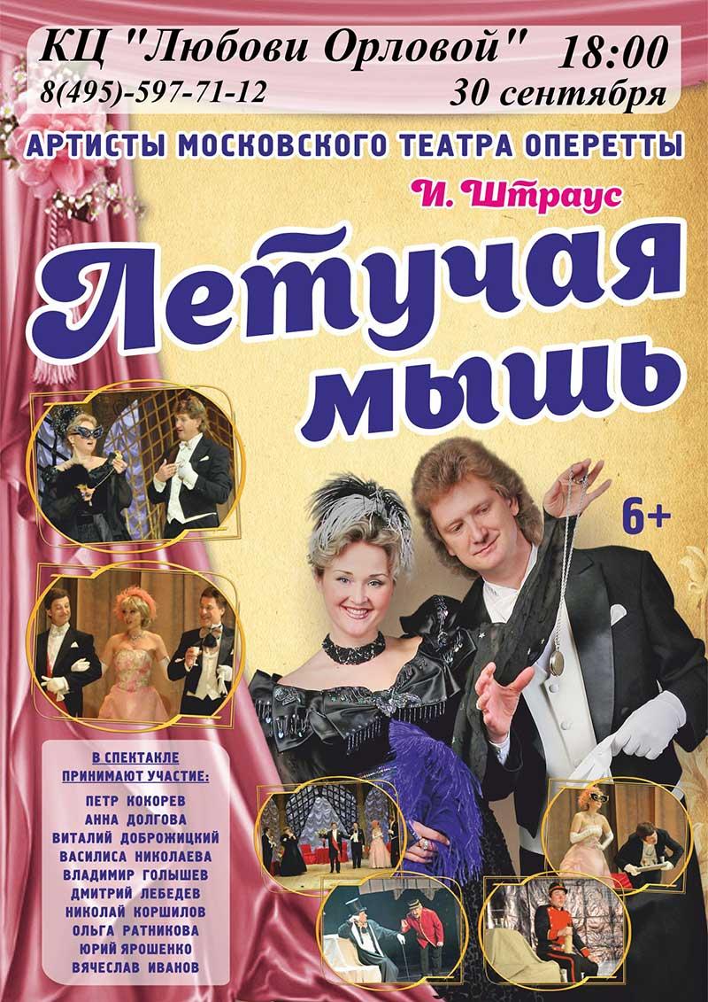 Оперетта Иоганна Штрауса «Летучая мышь»