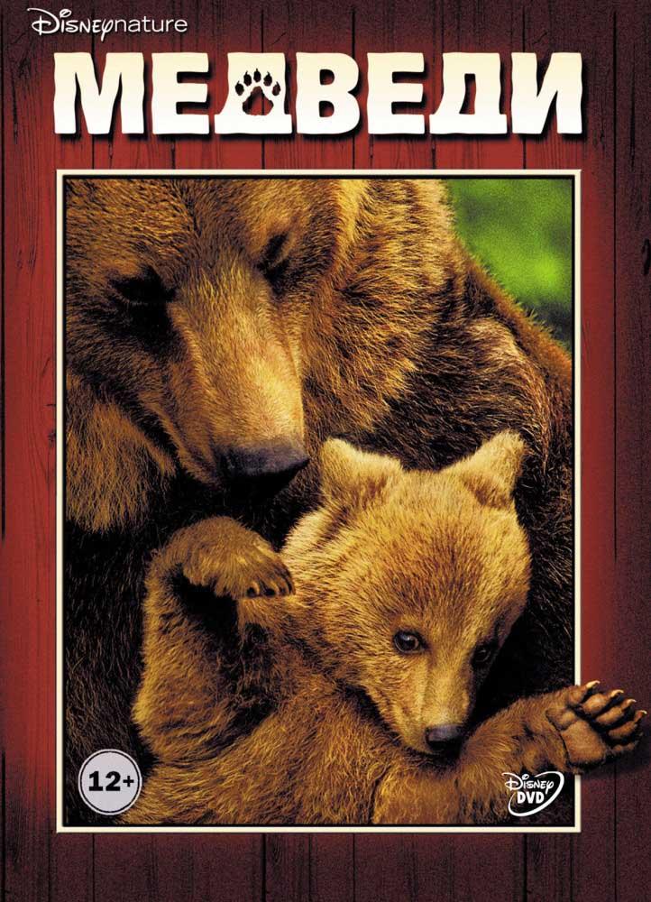 Документальный фильм «Медведи»