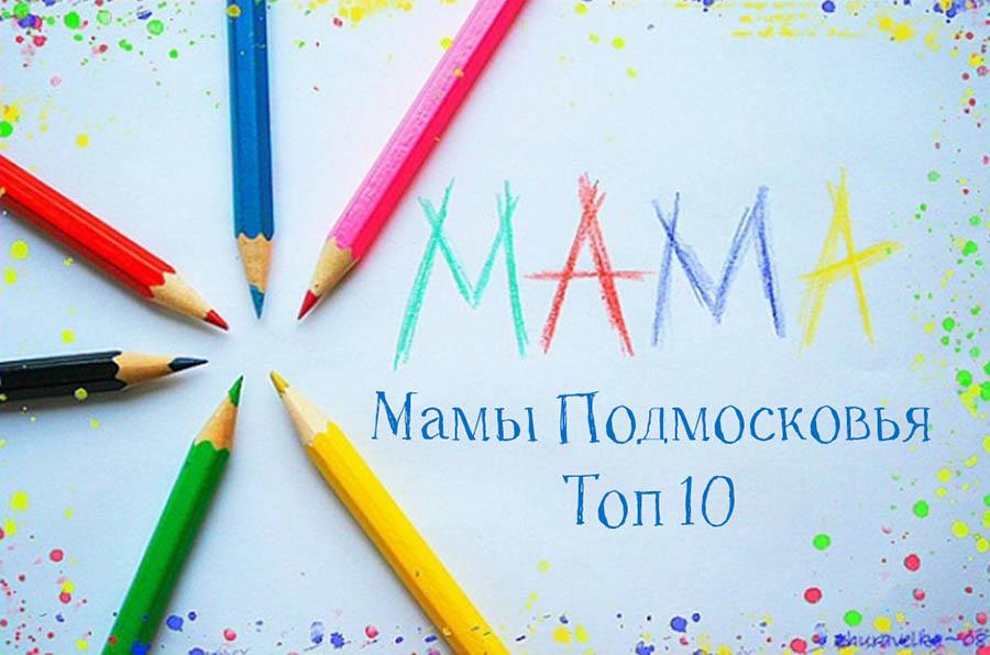 Лучшие мамы Подмосковья