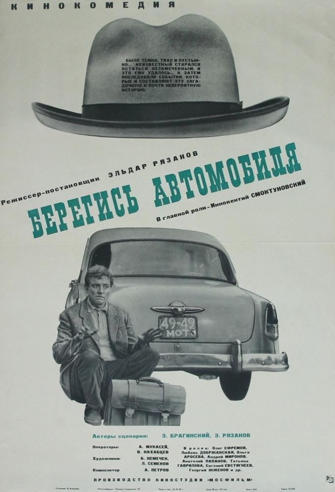 Фильм «Берегись автомобиля»
