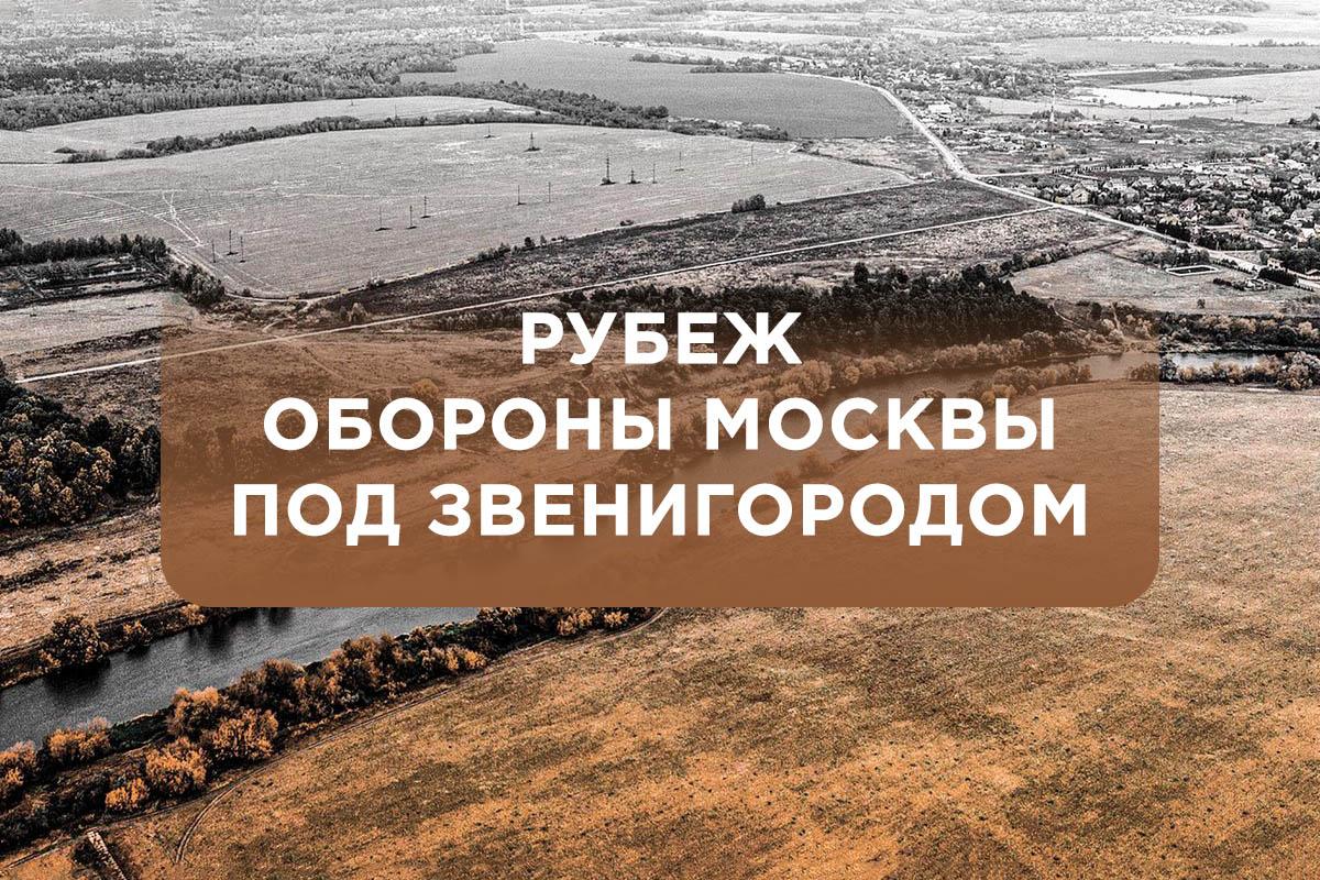 Рубеж обороны Москвы под Звенигородом