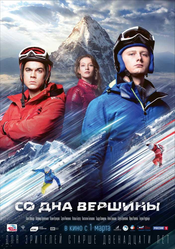 Фильм «Со дна вершины»
