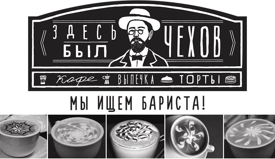 «Здесь Был Чехов» приглашает на работу