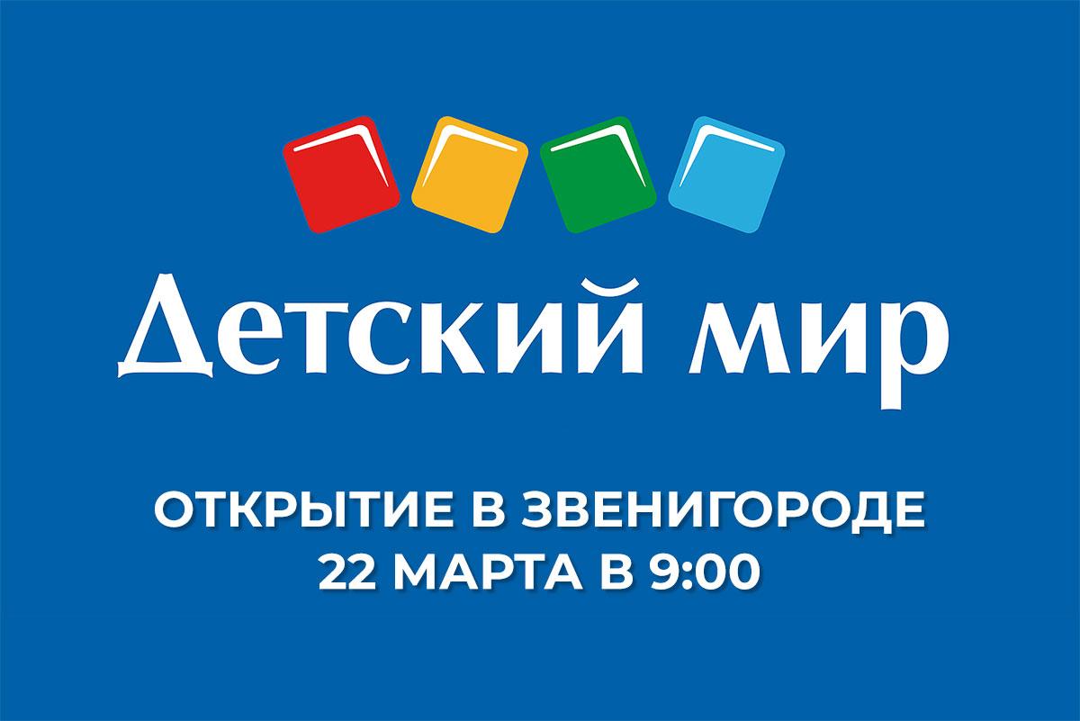 «Детский мир» открывается в Звенигороде