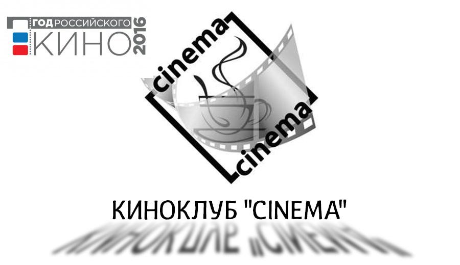 КиноКлуб CINEMA: «Училка»