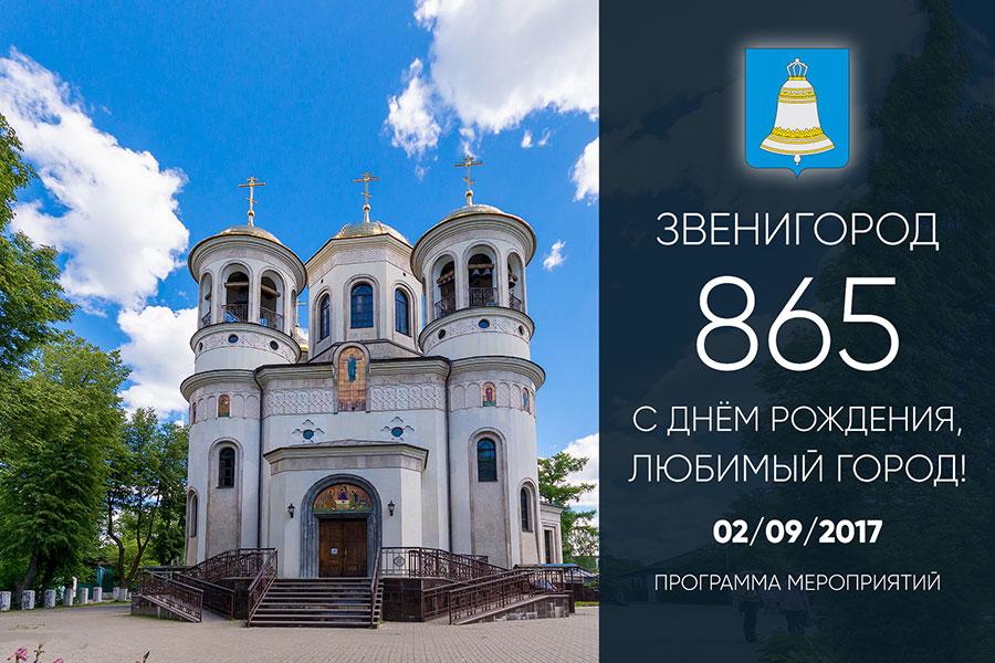 День города 865