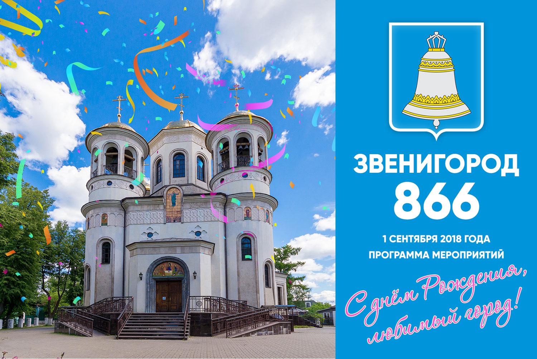 Звенигороду 866 лет